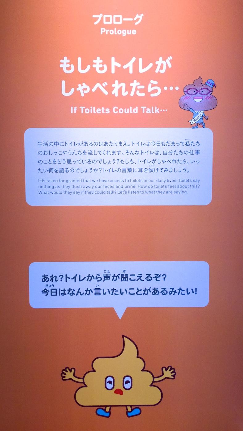 Wenn Toiletten sprechen könnten … ;)